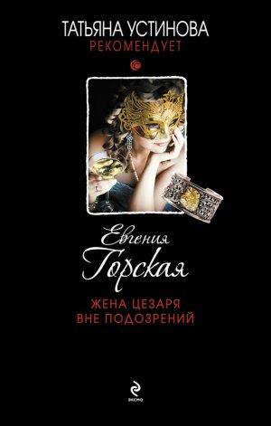 Евгения Горская. Жена Цезаря вне подозрений