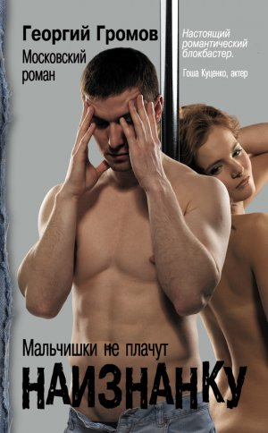 Георгий Громов. Наизнанку. Московский роман