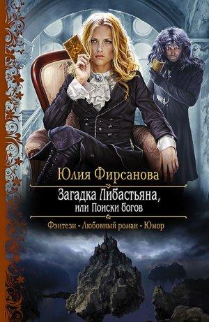 Юлия Фирсанова. Загадка Либастьяна, или Поиски богов
