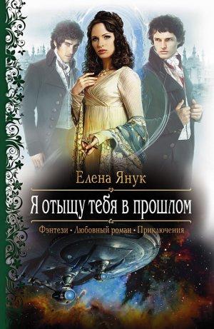 Елена Янук. Я отыщу тебя в прошлом