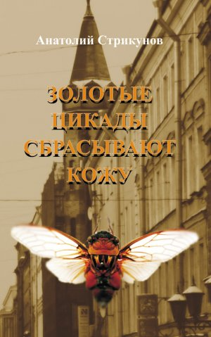 Анатолий Стрикунов. Золотые цикады сбрасывают кожу