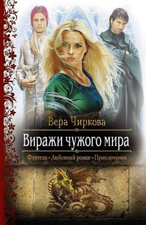 Вера Чиркова. Виражи чужого мира