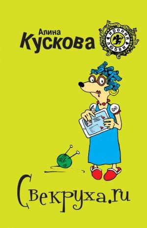 Алина Кускова. Свекруха.ru