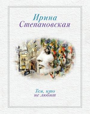 Ирина Степановская. Тем, кто не любит