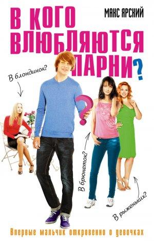 Макс Ярский. В кого влюбляются парни?