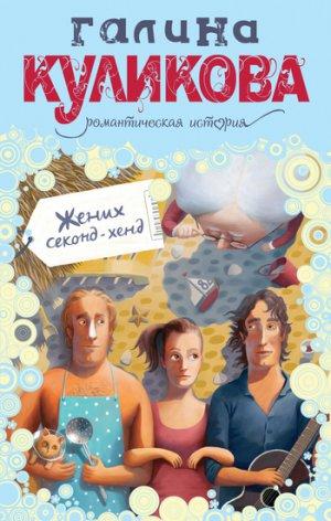 Галина Куликова. Жених секонд-хенд