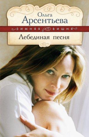 Ольга Арсентьева. Лебединая песня