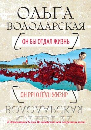 Ольга Володарская. Он бы отдал жизнь