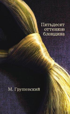 Михаил Грушевский. 50 оттенков блондина