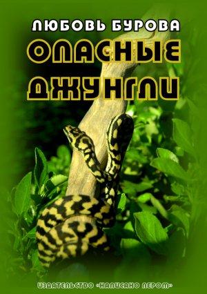 Любовь Бурова. Опасные джунгли