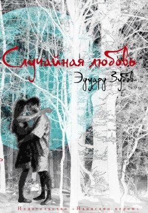 Эдуард Зубов. Случайная любовь