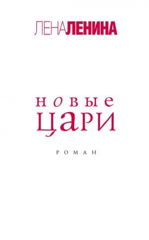 Лена Ленина. Новые цари