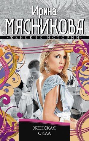 Ирина Мясникова. Женская сила