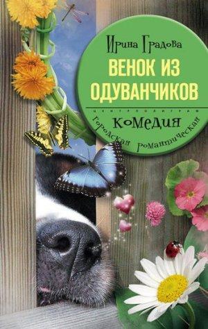 Ирина Градова. Венок из одуванчиков