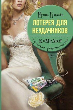 Ирина Градова. Лотерея для неудачников