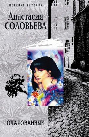 Анастасия Соловьева. Очарованные