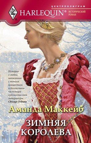 Аманда Маккейб. Зимняя королева