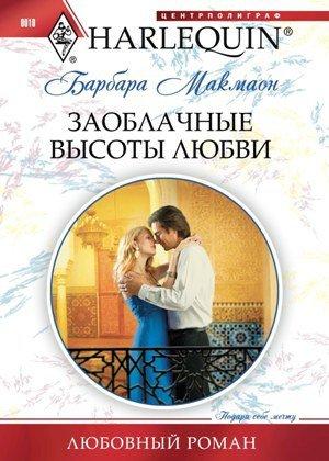 Барбара Макмаон. Заоблачные высоты любви