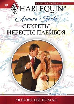 Лианна Бэнкс. Секреты невесты плейбоя