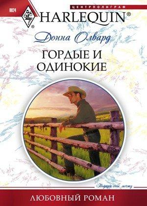 Донна Олвард. Гордые и одинокие