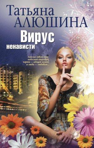 Татьяна Алюшина. Вирус ненависти