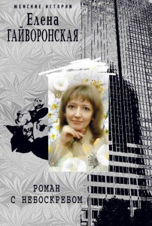 Елена Гайворонская. Роман с небоскребом