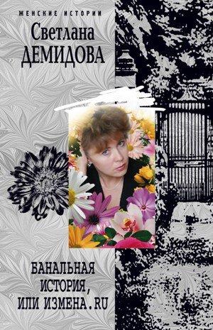 Светлана Демидова. Банальная история, или Измена.ru