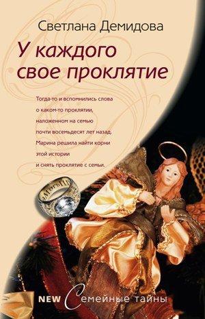 Светлана Демидова. У каждого свое проклятие