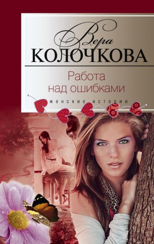 Вера Колочкова. Работа над ошибками