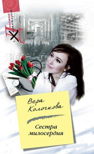 Вера Колочкова. Сестра милосердия