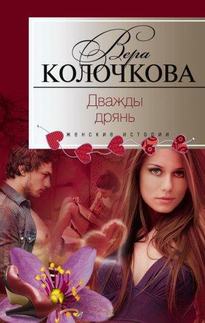 Вера Колочкова. Дважды дрянь