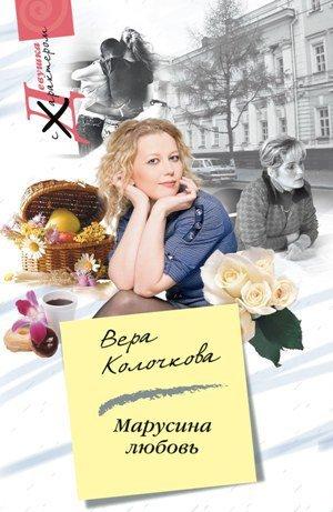 Вера Колочкова. Марусина любовь