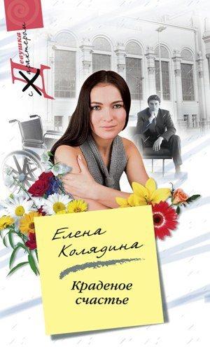 Елена Колядина. Краденое счастье