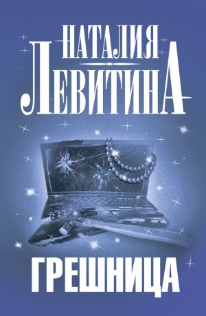 Наталия Левитина. Грешница