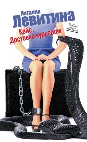 Наталия Левитина. Кейс. Доставка курьером