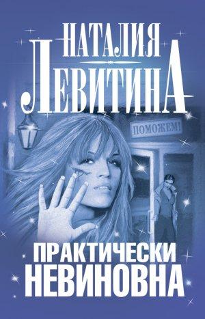 Наталия Левитина. Практически невиновна