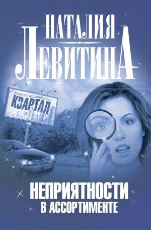 Наталия Левитина. Неприятности в ассортименте