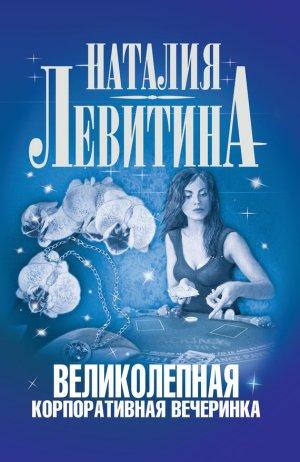 Наталия Левитина. Великолепная корпоративная вечеринка