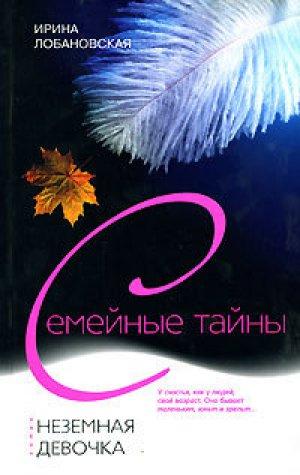 Ирина Лобановская. Неземная девочка