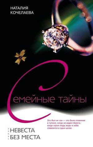 Наталия Кочелаева. Невеста без места