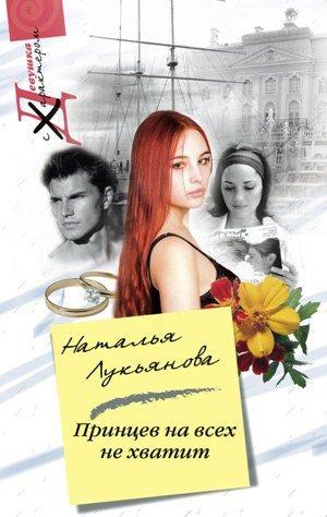 Наталья Лукьянова. Принцев на всех не хватит
