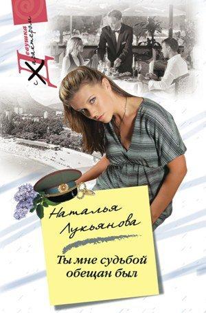 Наталья Лукьянова. Ты мне судьбой обещан был