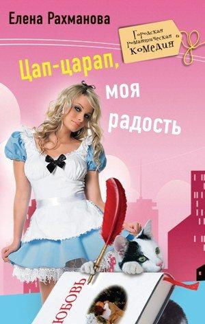 Елена Рахманова. Цап-царап, моя радость