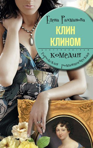 Елена Рахманова. Клин клином