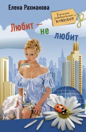 Елена Рахманова. Любит – не любит