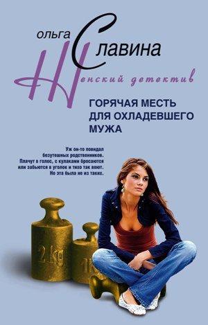 Ольга Славина. Горячая месть для охладевшего мужа