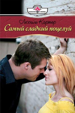 Люсиль Картер. Самый сладкий поцелуй