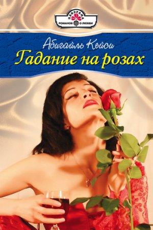 Абигайль Кейси. Гадание на розах