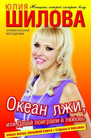 Юлия Шилова. Океан лжи, или Давай поиграем в любовь