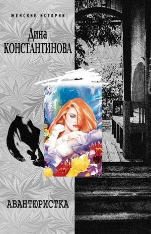 Дина Константинова. Авантюристка (сборник)